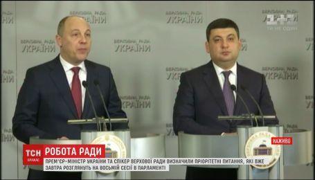 Спикер ВР объявил приоритетные задачи для парламента