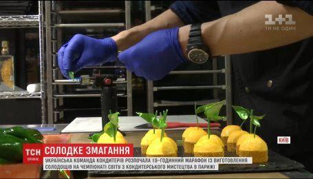 Украинская команда кондитеров начала 19-часовой марафон по изготовлению сладостей