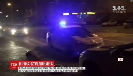 Два человека пострадали в результате стрельбы на столичных Позняках