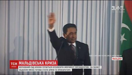 На Мальдивах Верховный суд готовится объявить импичмент президенту
