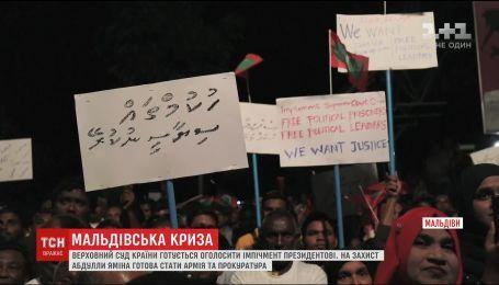 Загроза імпічменту: президент Мальдівських островів запровадив 15 днів особливого режиму