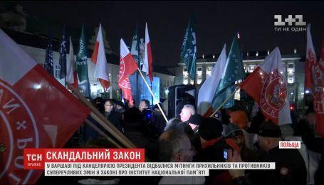 """В Польше состоялись митинги сторонников и противников закона о """"бандеровской идеологии"""""""