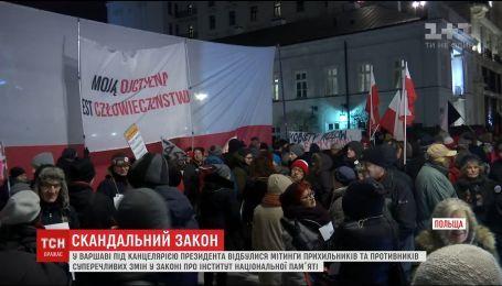 """В Польше прошли митинги сторонников и противников скандального """"антибандеровского закона"""""""
