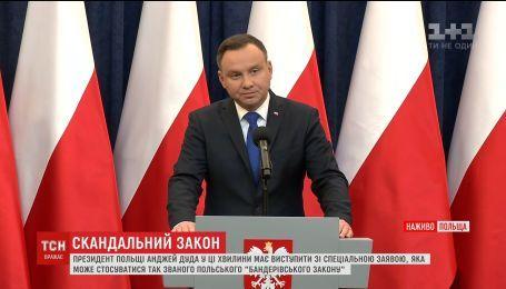 Президент Польщі звернеться до громадян із заявою, яка стосується антиукраїнського закону