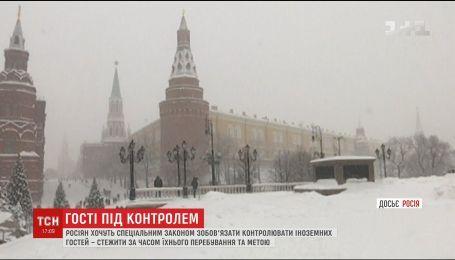 Росіян хочуть спеціальним законом зобов'язати контролювати іноземних гостей