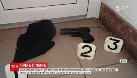 Несовершеннолетний сын народного депутата Игоря Попова может сесть за решетку
