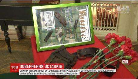Украина передала России останки двух погибших военных времен Второй мировой войны