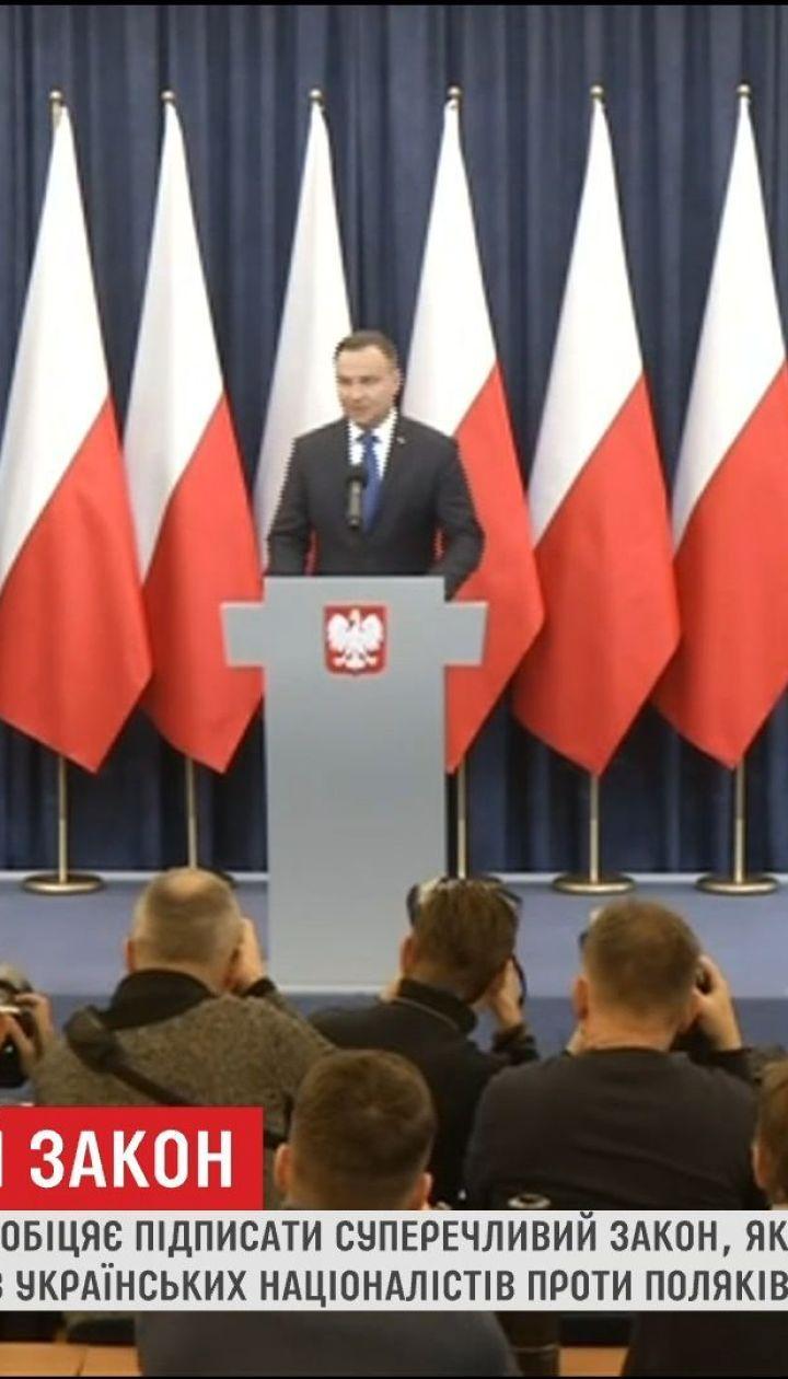 """Світ сколихнуло рішення президента Польщі підписати """"бандерівський закон"""""""