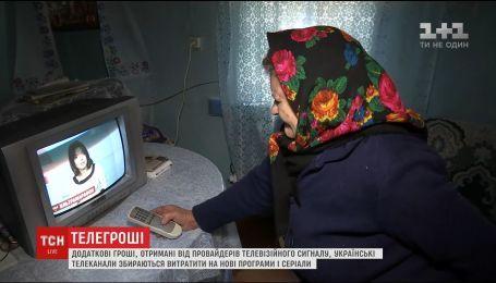 Украинские провайдеры повышают абонплаты для развития украинского телевидения
