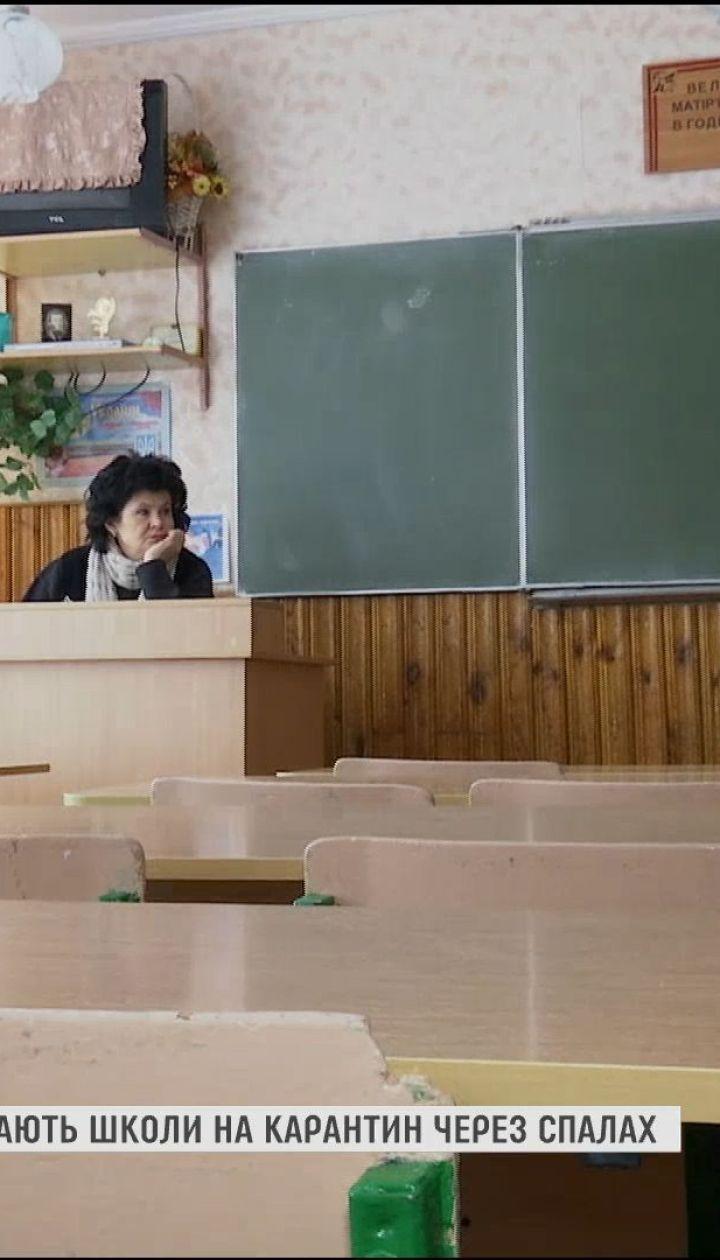 В Украине массово закрывают школы на карантин