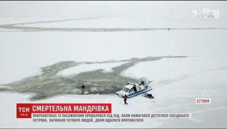 В Естонії на морі провалився мікроавтобус із пасажирами
