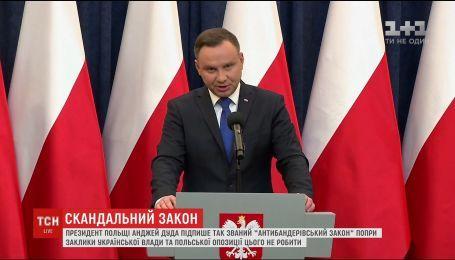 """Президент Польши может испортить отношение с Киевом из-за подписания """"антибандеровского закона"""""""