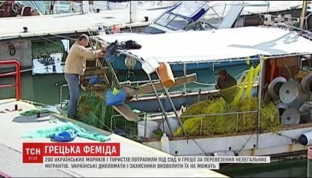 В Греции судят двухсот украинских моряков за перевозку нелегальных мигрантов
