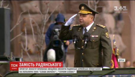 Уряд пропонує змінити армійські привітання
