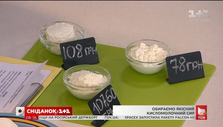 Як вибрати якісний кисломолочний сир