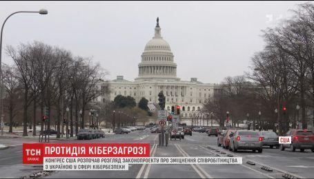 Україна та США разом протистоятимуть небезпеці у кіберпросторі