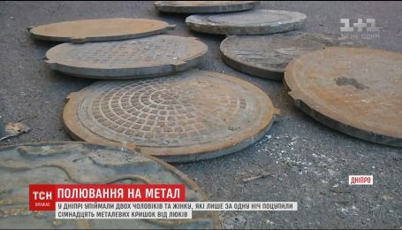 У Дніпрі впіймали викрадачів металевих люків