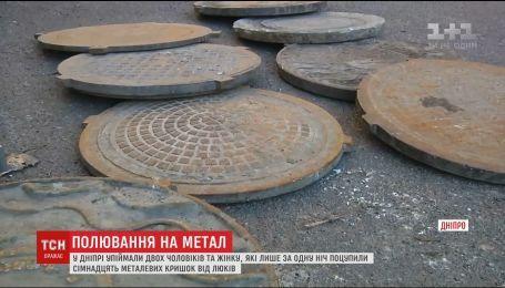 В Днепре поймали похитителей металлических люков