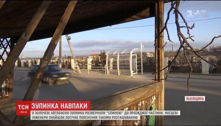 У Львівській області інженери встановили зупинку протилежним боком до дороги