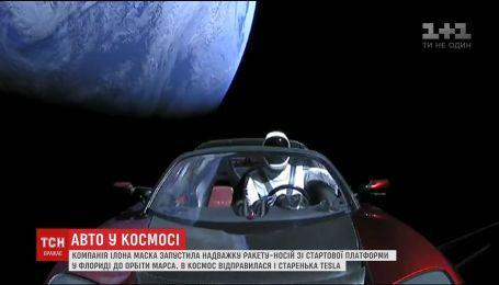 Українці причетні до успішного запуску авто Ілона Маска на орбіту Марса
