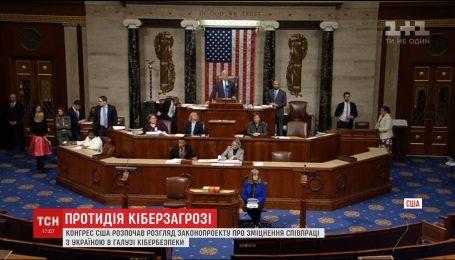 Сполучені Штати та Україна спільними зусиллями боротимуться проти кіберзлочинців