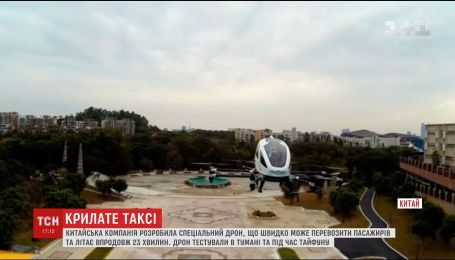 У Китаї розробили унікальні таксі, що літають