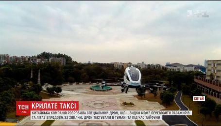 В Китае разработали уникальные летающие такси
