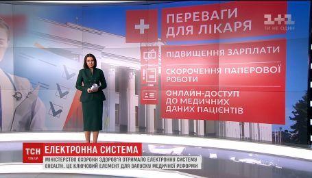 Минздрав получил ключевой элемент для запуска медицинской реформы - систему e-Health