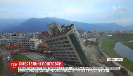 У Тайвані вже семеро людей стали жертвами землетрусу в 6,5 балів