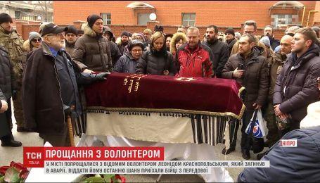 Отдать последний долг погибшему волонтеру Краснопольскому приехали бойцы с передовой