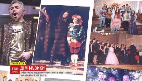 Київський музичний інститут імені Глієра святкує 150-річний ювілей