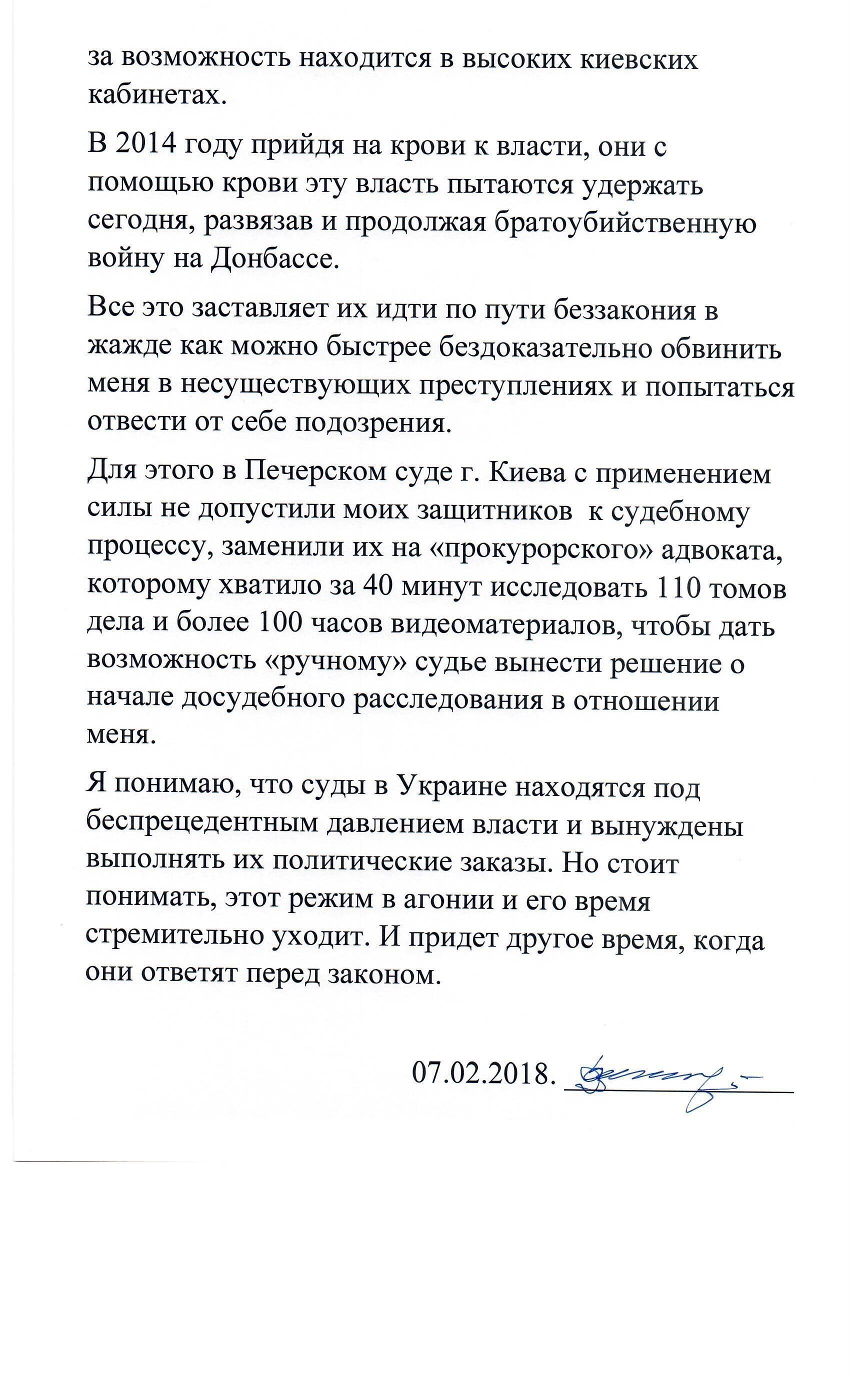 звернення Віктора Януковича_2
