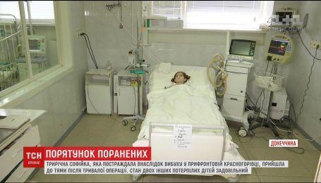 Трирічна Софійка, яка постраждала від вибуху у Красногорівці, прийшла до тями в реанімації