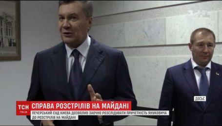 Печерський суд відкрив ще одну справу щодо злочинів Януковича