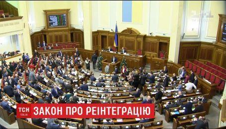 Закон про реінтеграцію Донбасу передали на підпис президенту