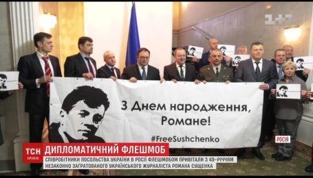 Украинские дипломаты в Москве устроили флешмоб в знак поддержки Сущенко