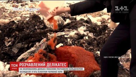 На окупованій Луганщині викинули на смітник 85 кілограмів червоної ікри