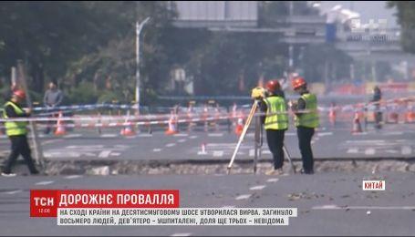 Во время реконструкции дороги в Китае обрушилось шоссе, есть погибшие
