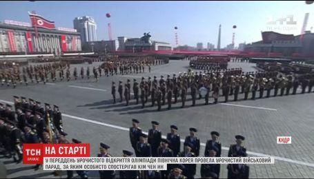 Северная Корея провела военный парад в канун Олимпиады