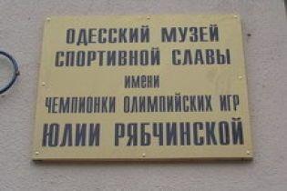 В Одесі відкрився музей спортивної слави