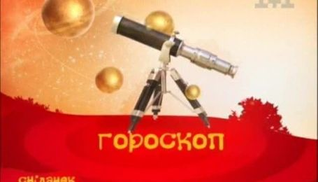 Гороскоп на 8 листопада