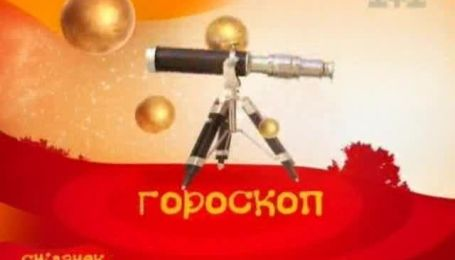 Гороскоп на 13 листопада