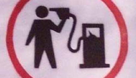 Стрибок цін на бензин