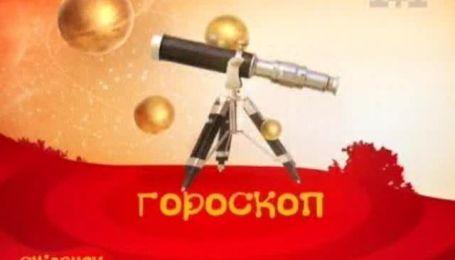 Гороскоп на 21 листопада