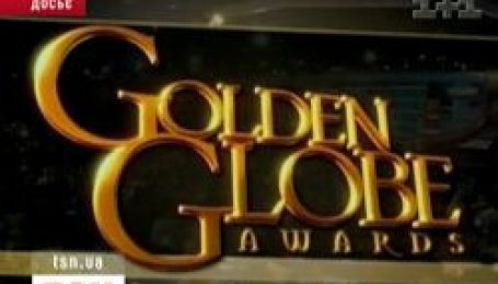 В Беверлі Хілз роздали Золоті Глобуси