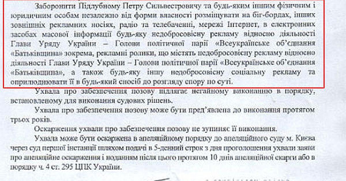 Ухвала суду про заборону антиреклами проти Тимошенко @ Українська правда