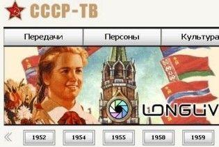 В Рунеті зявився ностальгійний відеопортал СССР-TV