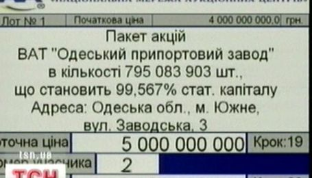 Продаж Одеського припортового заводу скасовано