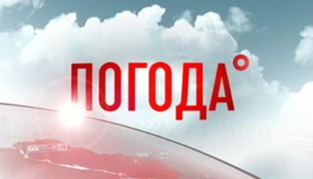 Прогноз погоди на 13 січня
