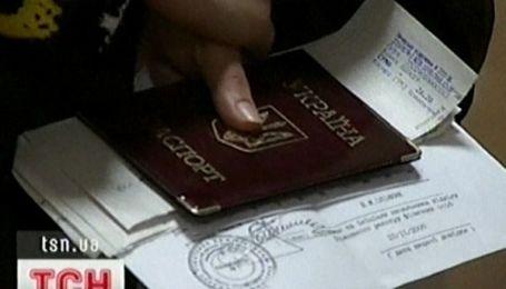 Новий рік без паспорта